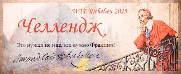 WTF Richelieu 2015. Челлендж