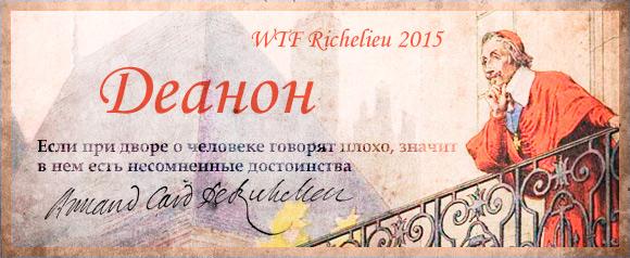 WTF Richelieu 2015. Деанон