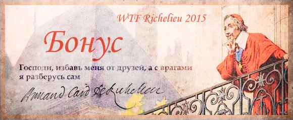 WTF Richelieu 2015 Бонус. Часть 1