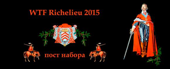 Пост набора WTF Richelieu 2015