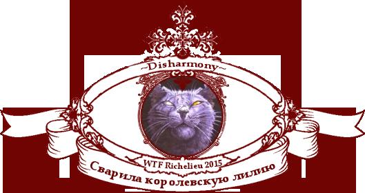 ~Disharmony~