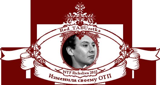 Red_TABUretka