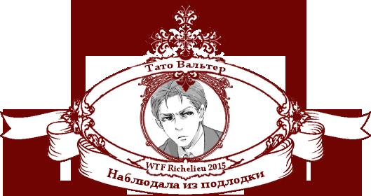 Тато Вальтер