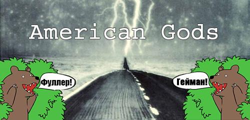 Гейман Фуллер Американские боги