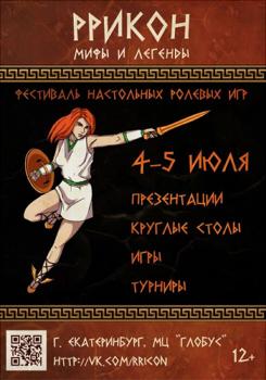 ррикон, мифы и легенды, ролевые игры, настольные игры, словесные ролевые игры