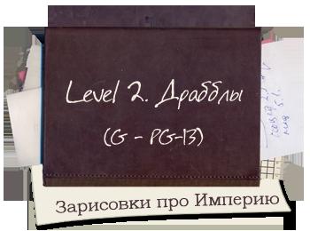 WTF LoGH 2014. Драбблы 2 lvl. Зарисовки про Империю