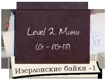 WTF LoGH 2014. Мини 2 lvl. Изерлонские байки - 1