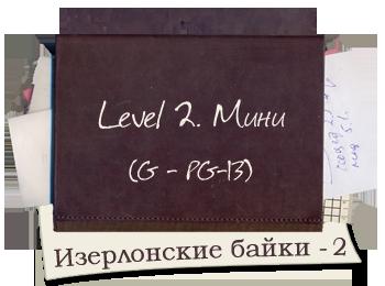 WTF LoGH 2014. Мини 2 lvl. Изерлонские байки - 2