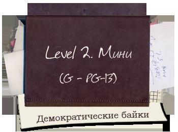 WTF LoGH 2014. Мини 2 lvl. Демократические байки