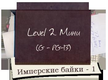 WTF LoGH 2014. Мини 2 lvl. Имперские байки - 1
