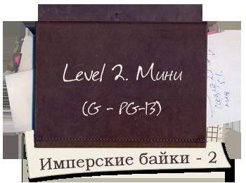 WTF LoGH 2014. Миyи 2 lvl. Имперские байки - 2