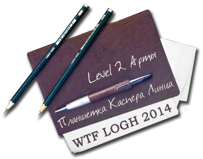 WTF LoGH 2014. Арты 2 lvl. Планшетка Линца