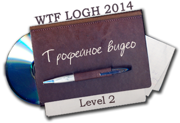 WTF LoGH 2014. 2 lvl. Трофейное видео