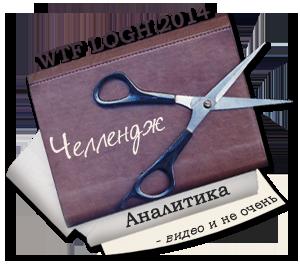 WTF LoGH 2014. Челлендж. Аналитика