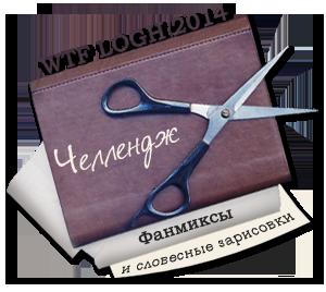 WTF LoGH 2014. Челлендж. Фанмиксы