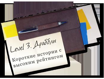 WTF LoGH 2014. Драбблы R — NC-21