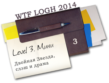 WTF LoGH 2014. Мини R — NC-21