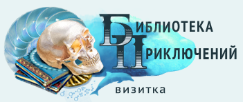Визитка WTF Library of Adventures 2017