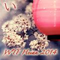 WTF Heian 2016