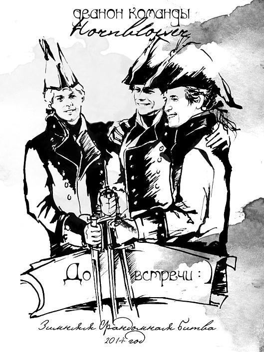 Деанон WTF Hornblower 2014
