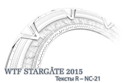 WTF Stargate 2015 - Тексты R - NC-21