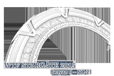 WTF Stargate 2015 - Визуал R - NC-21
