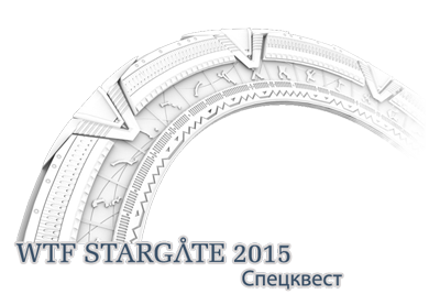 WTF Stargate 2015 - Спецквест