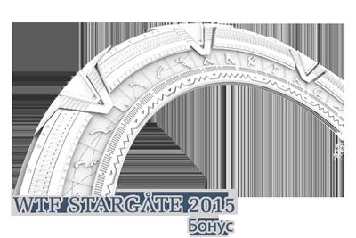 WTF Stargate 2015 - Бонус