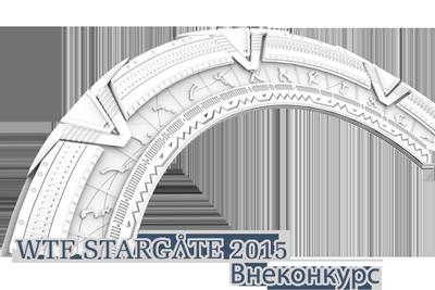 WTF Stargate 2015 - Внеконкурс