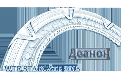 WTF Stargate 2015 - Деанон