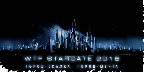 WTF Stargate 2016 — Спецквест