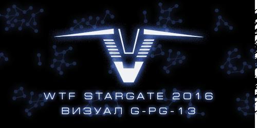 WTF Stargate 2016 — Визуал G — PG-13