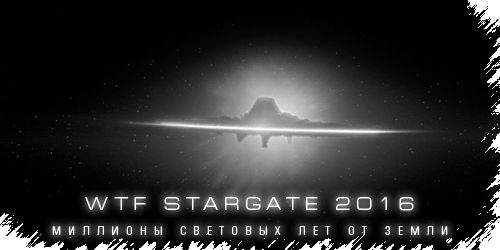 WTF Stargate 2016 — Челлендж