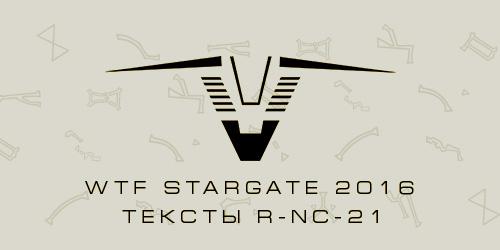 WTF Stargate 2016 — Тексты R — NC-21
