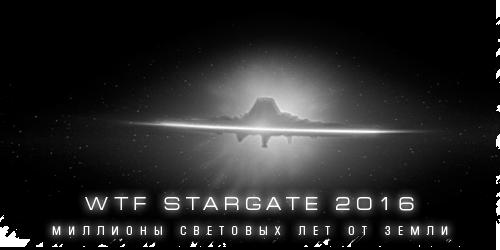 WTF Stargate 2016 — Деанон