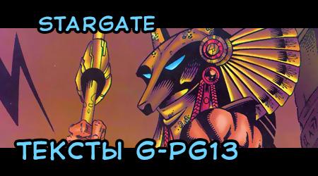 WTF Stargate 2018: Тексты G-PG13