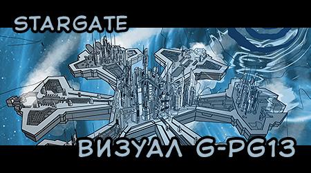 WTF Stargate 2018: Визуал G-PG13