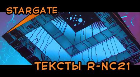 WTF Stargate 2018: Тексты R-NC21