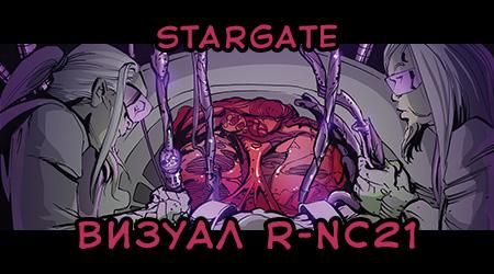 WTF Stargate 2018: Визуал R-NC21