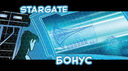 WTF Stargate 2018: Бонус
