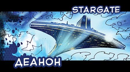 WTF Stargate 2018: Деанон
