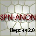 Анонимный СПН-2