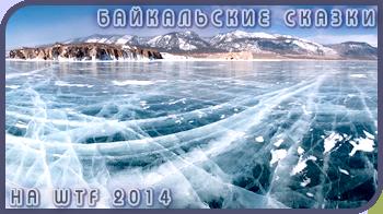 WTF Baikal 2014