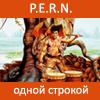 P.E.R.N. One String