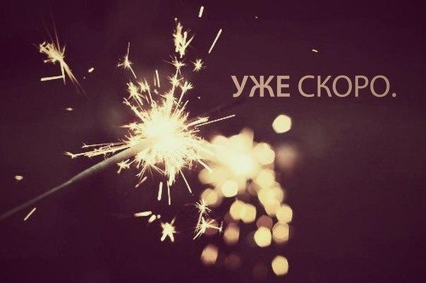 До Нового года осталось ровно 5 дней!!!