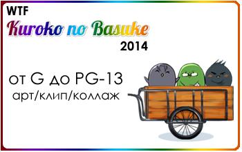 WTF Kuroko no Basuke 2014. Визуальная выкладка (от G до PG-13): арты и клип