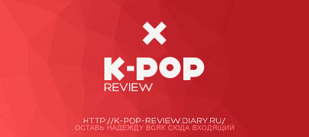баннер k-pop review