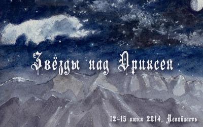 «Звёзды над Дриксен»