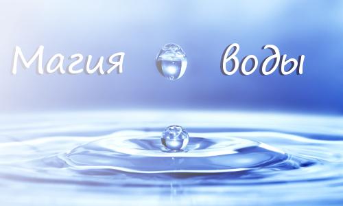 Блиц: Магия воды