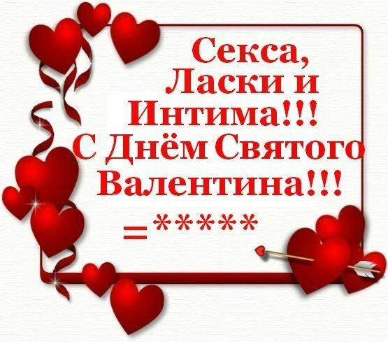 Поздравление подруги в день влюбленных